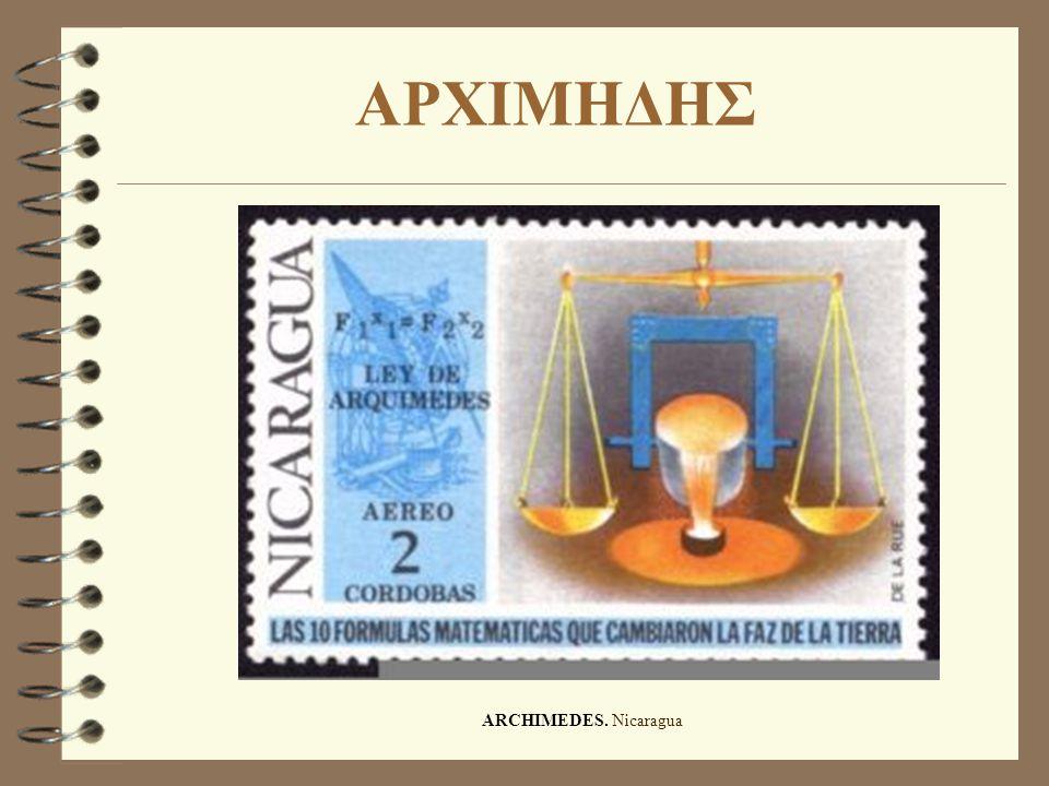ΑΡΧΙΜΗΔΗΣ ARCHIMEDES. Nicaragua