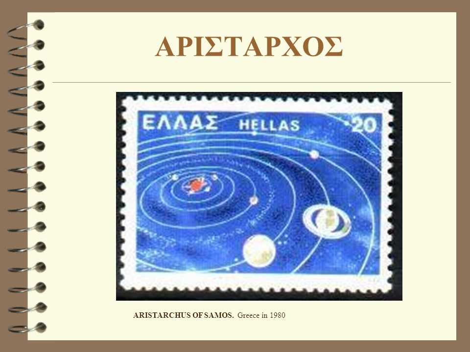 ΑΡΙΣΤΑΡΧΟΣ ARISTARCHUS OF SAMOS. Greece in 1980
