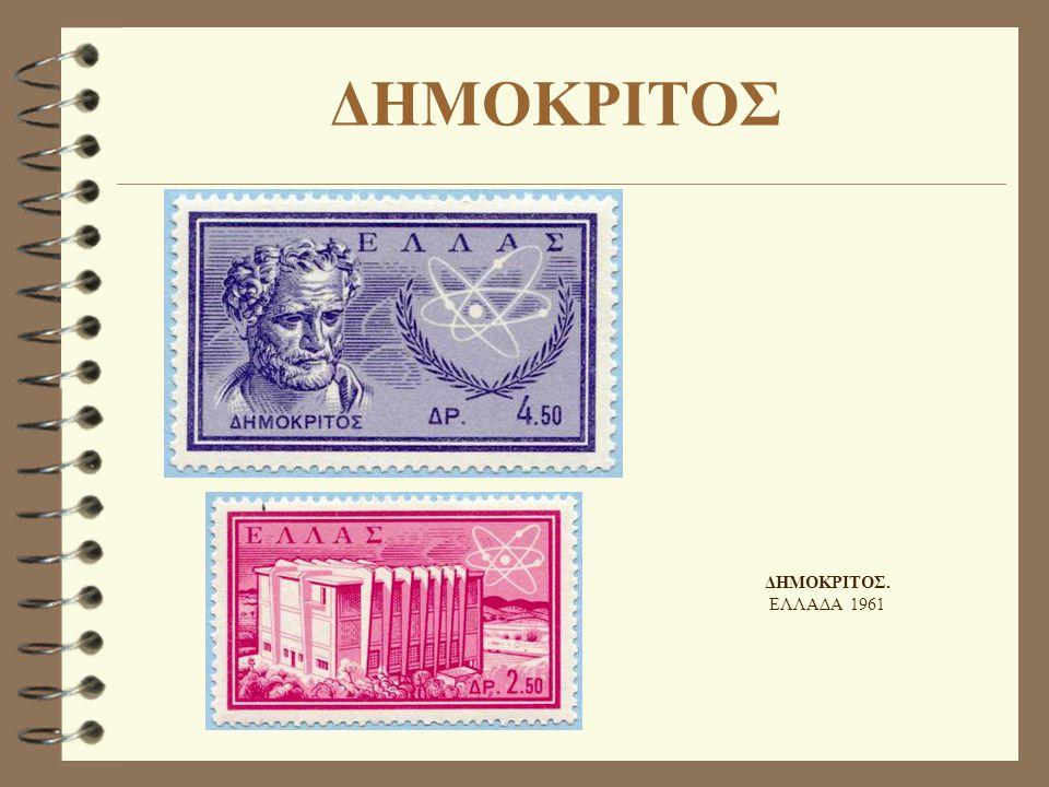 ΔΗΜΟΚΡΙΤΟΣ ΔΗΜΟΚΡΙΤΟΣ. ΕΛΛΑΔΑ 1961