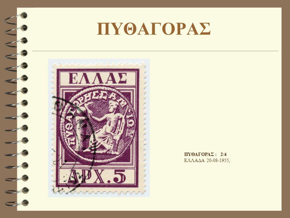 ΠΥΘΑΓΟΡΑΣ ΠΥΘΑΓΟΡΑΣ : 2/4 ΕΛΛΑΔΑ 20-08-1955,