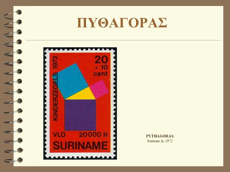 ΠΥΘΑΓΟΡΑΣ PYTHAGORAS. Surinam in 1972