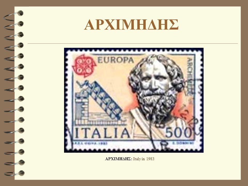 ΑΡΧΙΜΗΔΗΣ ΑΡΧΙΜΗΔΗΣ: Italy in 1983