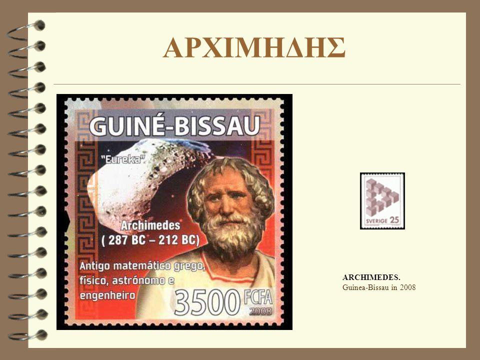 ΑΡΧΙΜΗΔΗΣ ARCHIMEDES. Guinea-Bissau in 2008