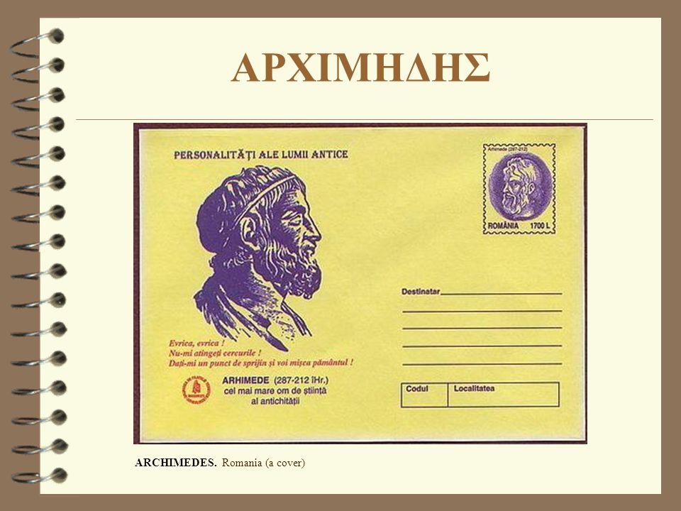 ΑΡΧΙΜΗΔΗΣ ARCHIMEDES. Romania (a cover)