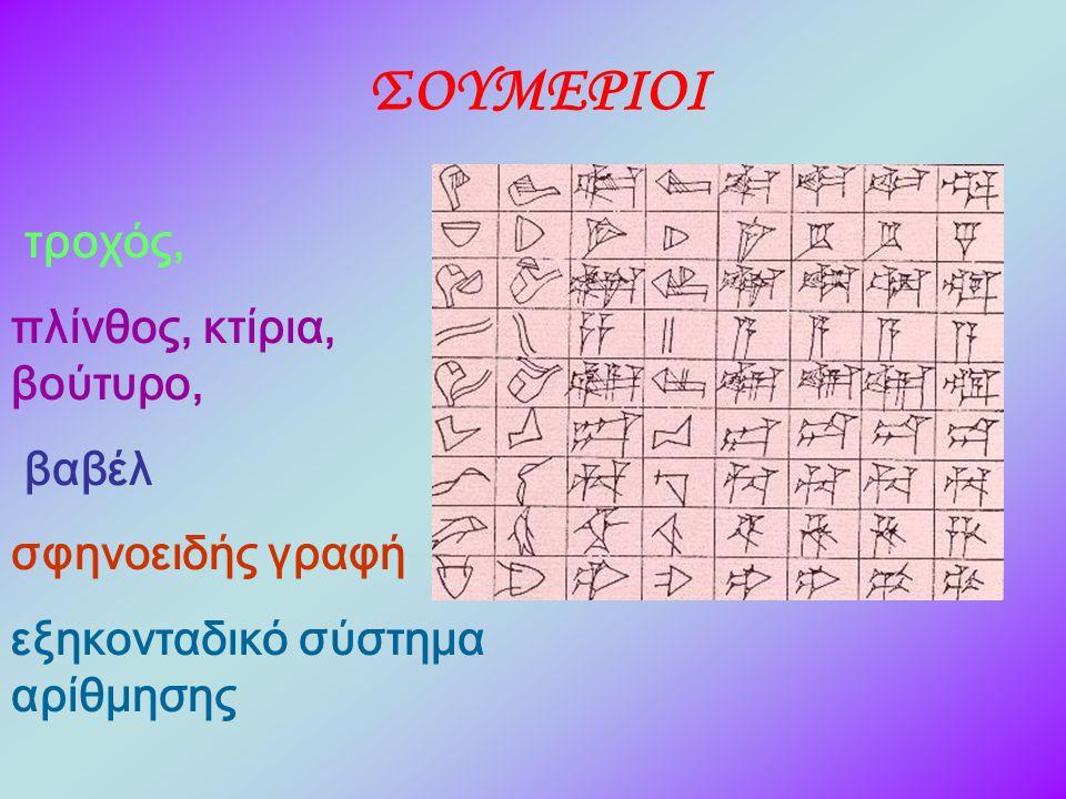 ΣΟΥΜΕΡΙΟΙ τροχός, πλίνθος, κτίρια, βούτυρο, βαβέλ σφηνοειδής γραφή