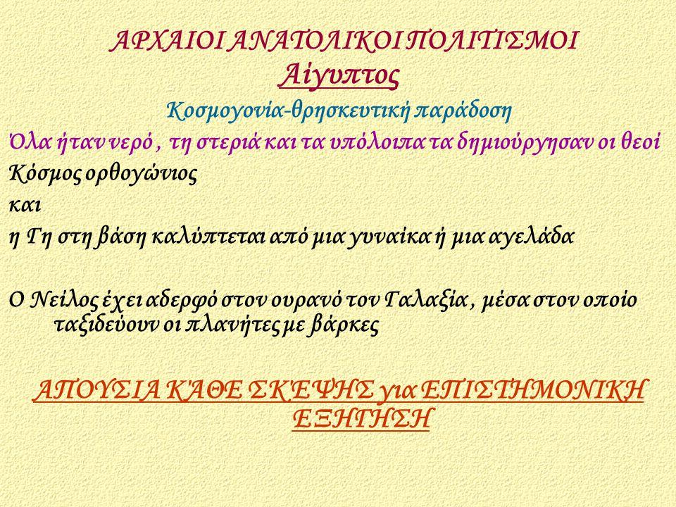 ΑΡΧΑΙΟΙ ΑΝΑΤΟΛΙΚΟΙ ΠΟΛΙΤΙΣΜΟΙ