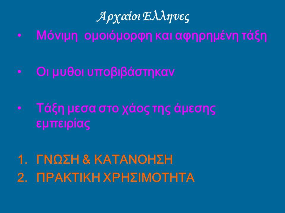 Αρχαίοι Ελληνες Μόνιμη ομοιόμορφη και αφηρημένη τάξη