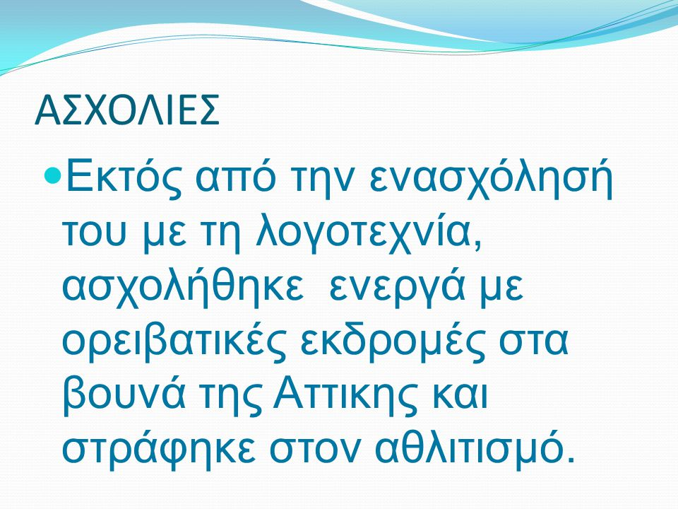 ΑΣΧΟΛΙΕΣ