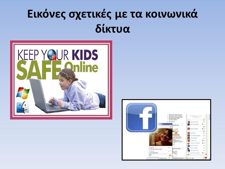 Εικόνες σχετικές με τα κοινωνικά δίκτυα
