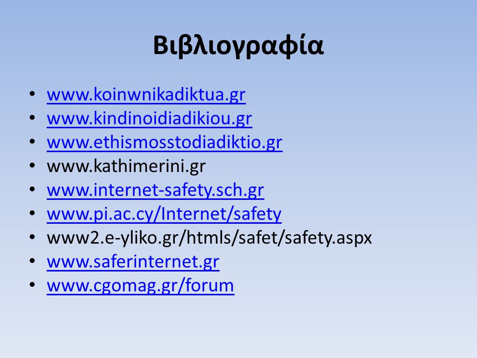 Βιβλιογραφία www.koinwnikadiktua.gr www.kindinoidiadikiou.gr