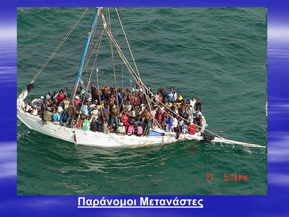 Παράνομοι Μετανάστες