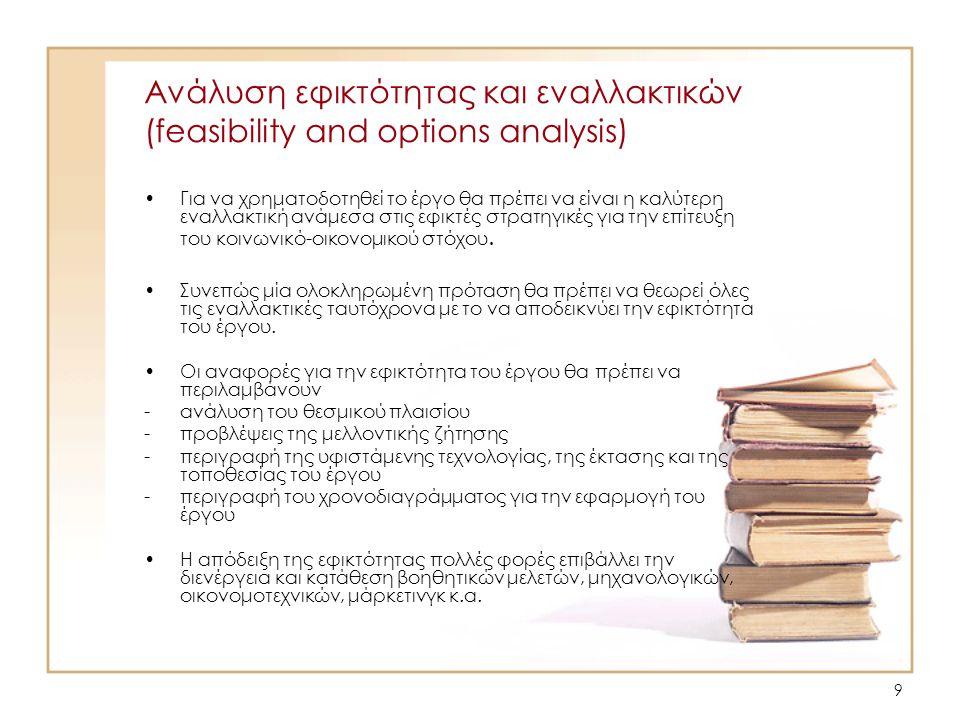 Ανάλυση εφικτότητας και εναλλακτικών (feasibility and options analysis)