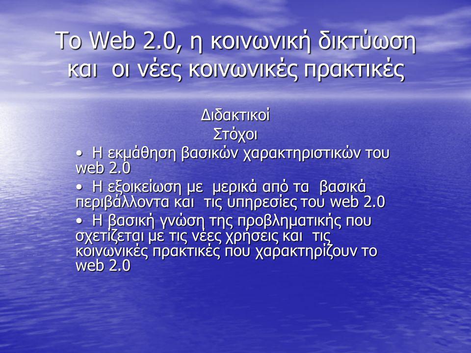 Το Web 2.0, η κοινωνική δικτύωση και οι νέες κοινωνικές πρακτικές
