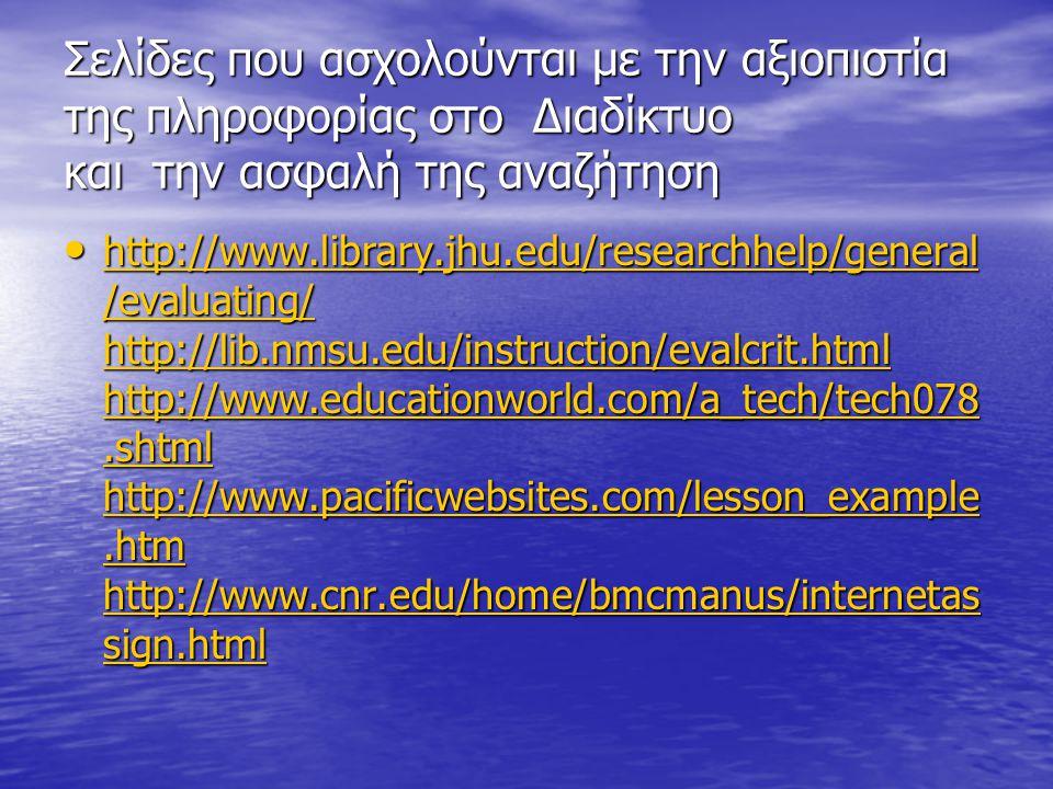 Σελίδες που ασχολούνται µε την αξιοπιστία της πληροφορίας στο ∆ιαδίκτυο και την ασφαλή της αναζήτηση