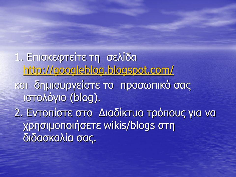 1. Επισκεφτείτε τη σελίδα http://googleblog.blogspot.com/