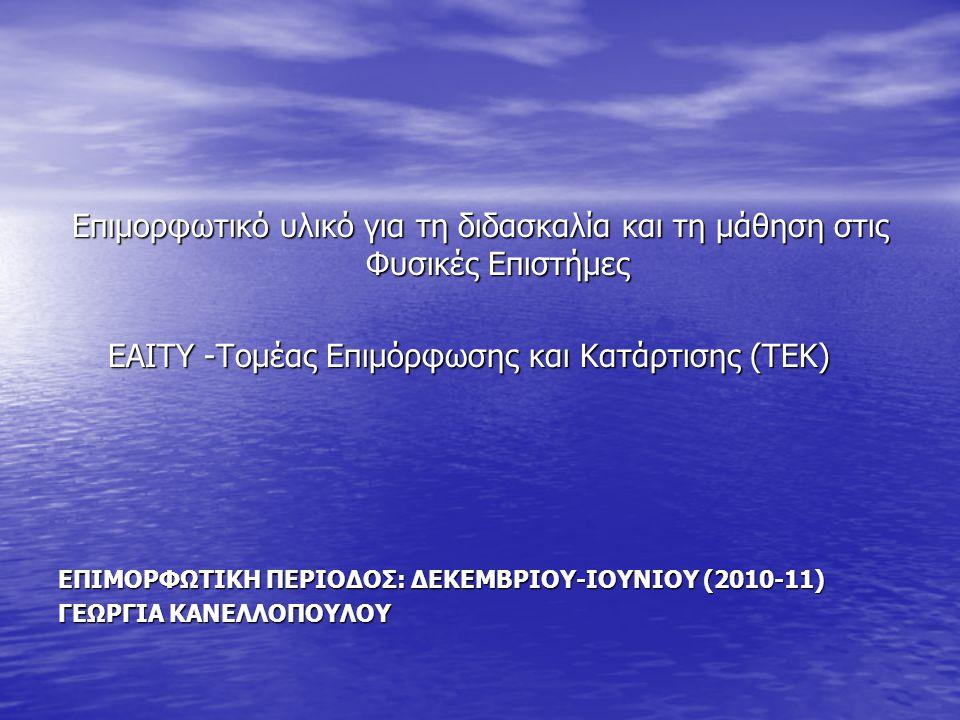ΕΑΙΤΥ -Τομέας Επιμόρφωσης και Κατάρτισης (ΤΕΚ)