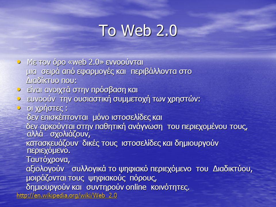 Το Web 2.0 Με τον όρο «web 2.0» εννοούνται