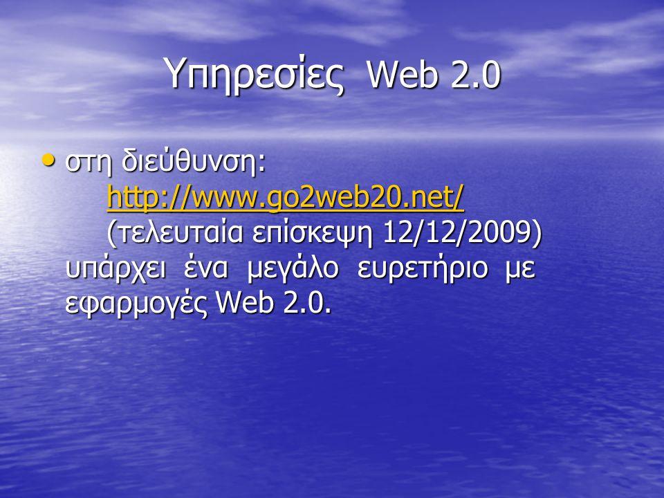 Yπηρεσίες Web 2.0 στη διεύθυνση: http://www.go2web20.net/ (τελευταία επίσκεψη 12/12/2009) υπάρχει ένα µεγάλο ευρετήριο µε εφαρµογές Web 2.0.