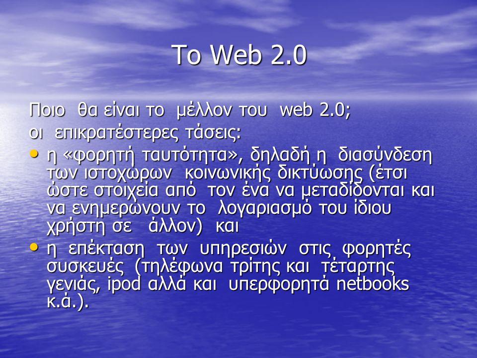 Το Web 2.0 Ποιο θα είναι το µέλλον του web 2.0;