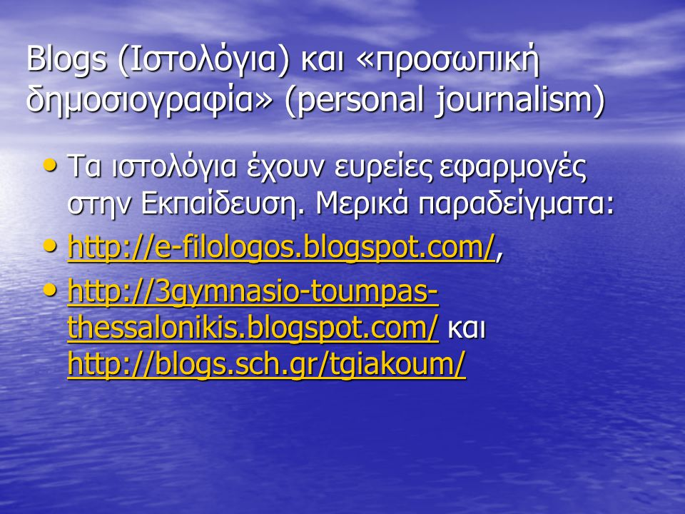 Blogs (Ιστολόγια) και «προσωπική δηµοσιογραφία» (personal journalism)