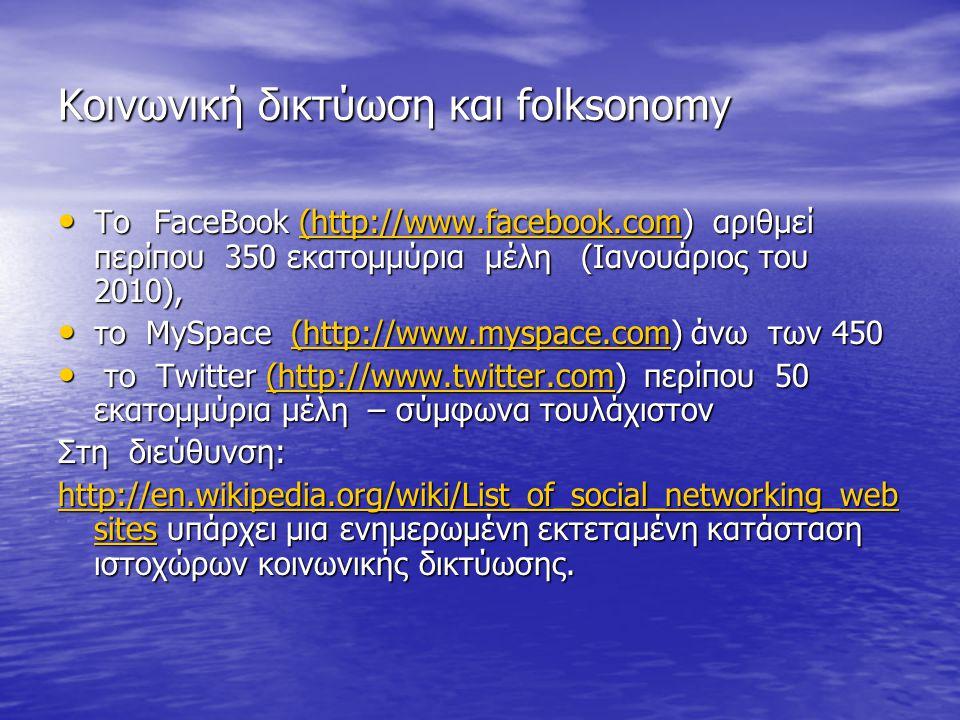 Κοινωνική δικτύωση και folksonomy