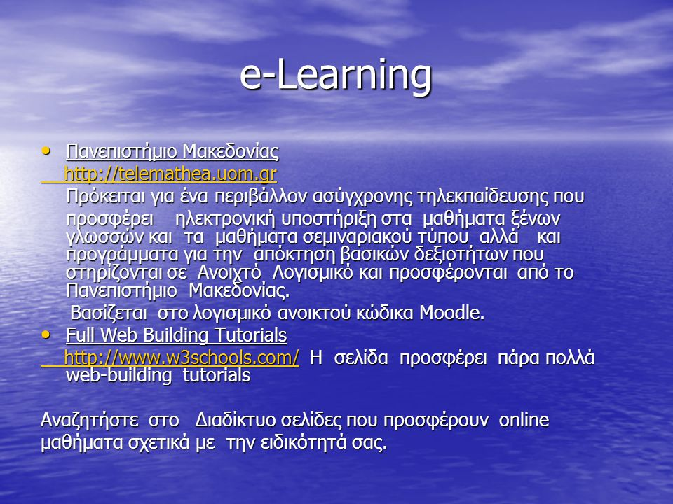 e-Learning Πανεπιστήµιο Μακεδονίας http://telemathea.uom.gr