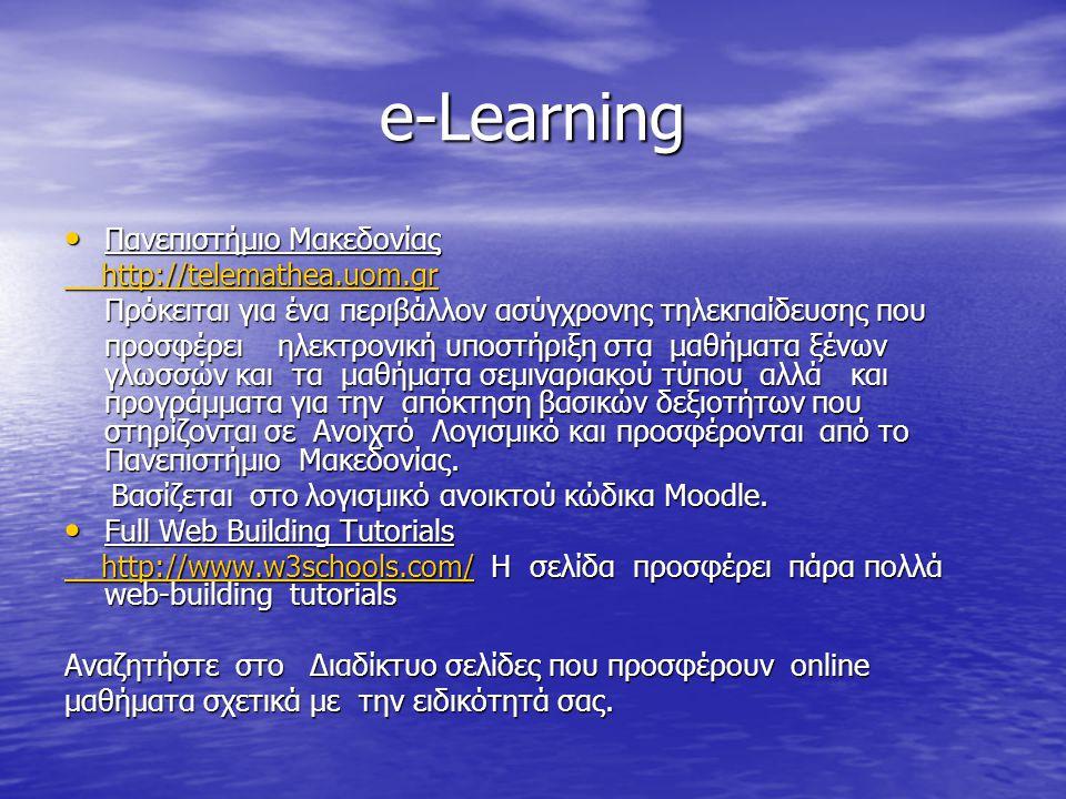 e-Learning Πανεπιστήµιο Μακεδονίας http://telemathea.uom.gr
