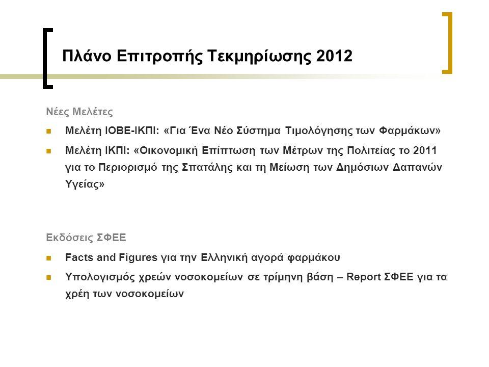 Πλάνο Επιτροπής Τεκμηρίωσης 2012