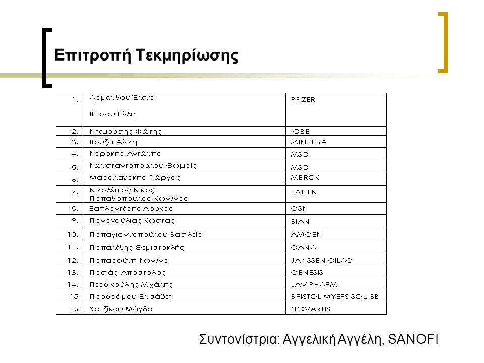 Επιτροπή Τεκμηρίωσης Συντονίστρια: Aγγελική Αγγέλη, SANOFI