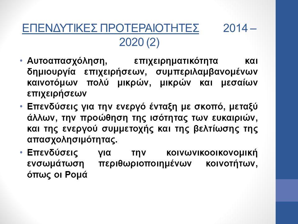 ΕΠΕΝΔΥΤΙΚΕΣ ΠΡΟΤΕΡΑΙΟΤΗΤΕΣ 2014 – 2020 (2)