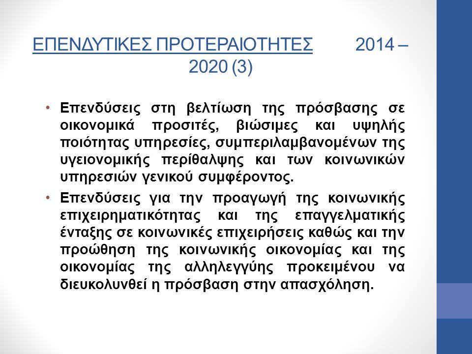 ΕΠΕΝΔΥΤΙΚΕΣ ΠΡΟΤΕΡΑΙΟΤΗΤΕΣ 2014 – 2020 (3)