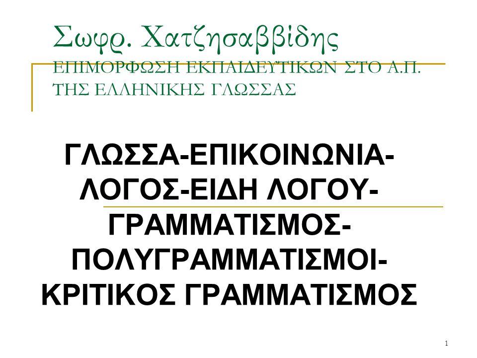 Σωφρ. Χατζησαββίδης ΕΠΙΜΟΡΦΩΣΗ ΕΚΠΑΙΔΕΥΤΙΚΩΝ ΣΤΟ Α. Π