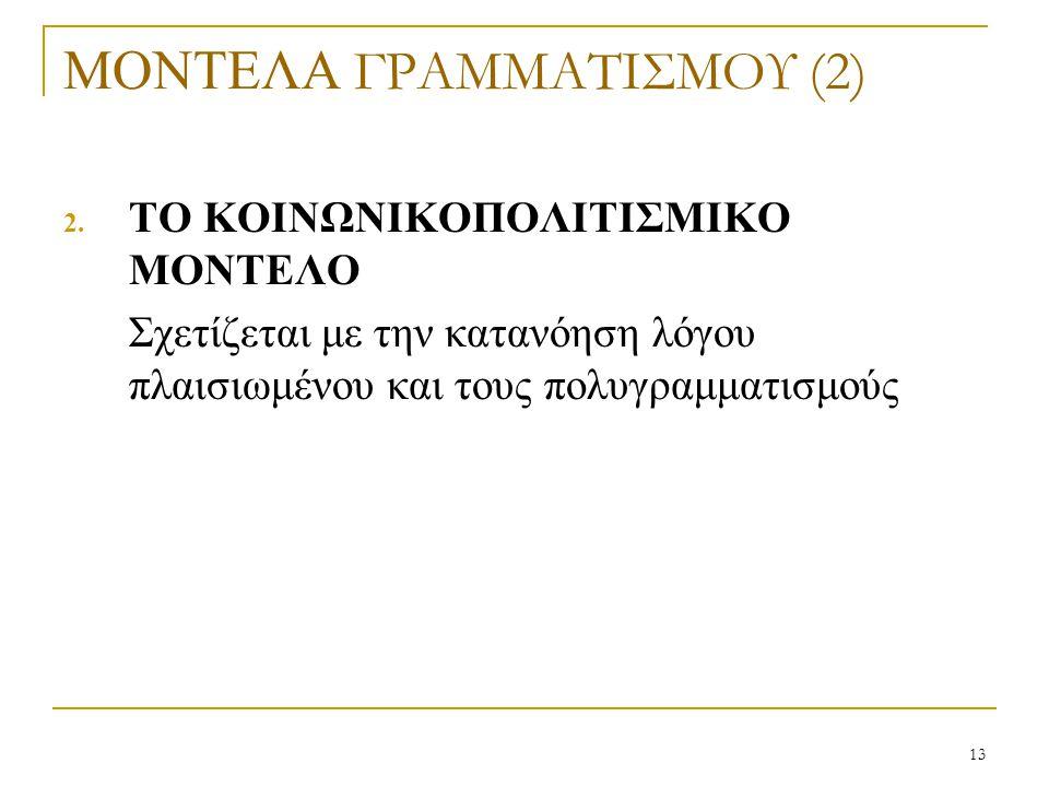 ΜΟΝΤΕΛΑ ΓΡΑΜΜΑΤΙΣΜΟΥ (2)