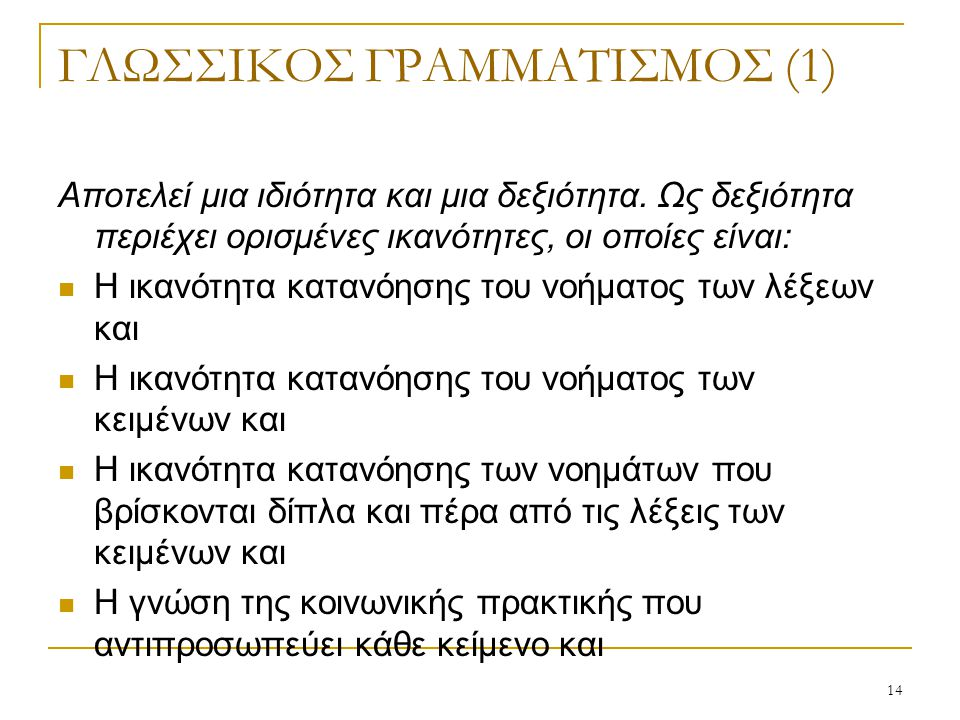 ΓΛΩΣΣΙΚΟΣ ΓΡΑΜΜΑΤΙΣΜΟΣ (1)