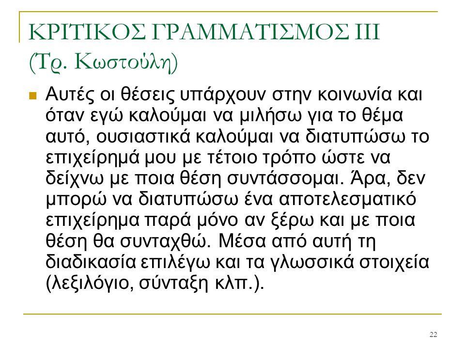 ΚΡΙΤΙΚΟΣ ΓΡΑΜΜΑΤΙΣΜΟΣ ΙΙΙ (Τρ. Κωστούλη)