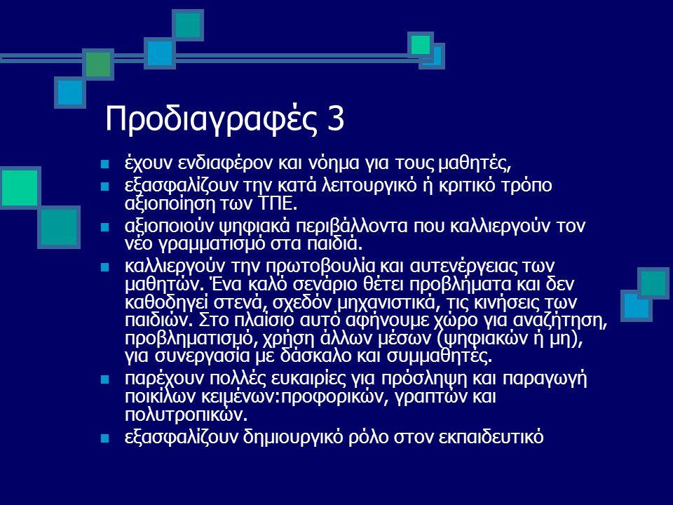 Προδιαγραφές 3 έχουν ενδιαφέρον και νόημα για τους μαθητές,