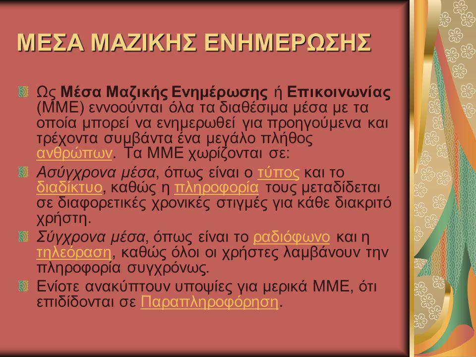 ΜΕΣΑ ΜΑΖΙΚΗΣ ΕΝΗΜΕΡΩΣΗΣ