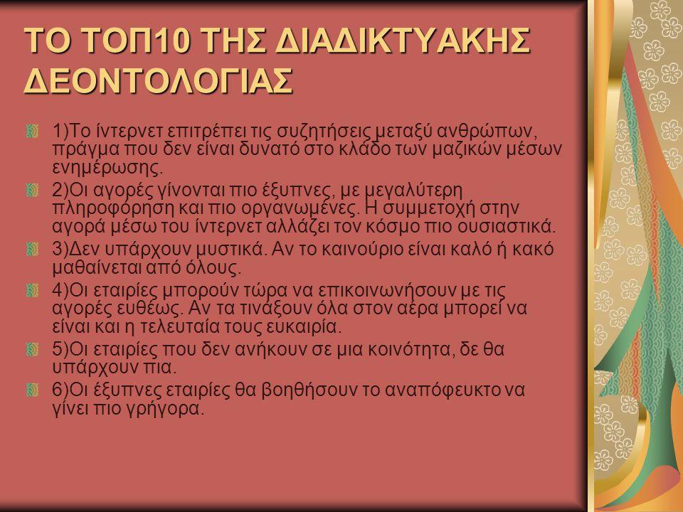 ΤΟ ΤΟΠ10 ΤΗΣ ΔΙΑΔΙΚΤΥΑΚΗΣ ΔΕΟΝΤΟΛΟΓΙΑΣ