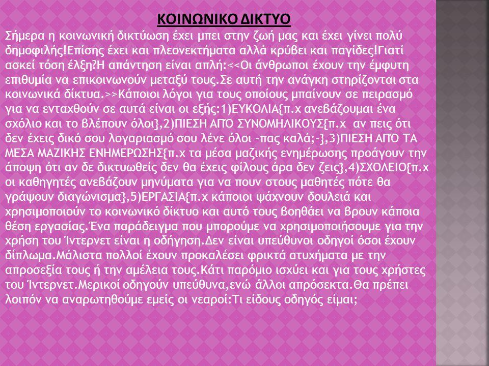 ΚΟΙΝΩΝΙΚΟ ΔΙΚΤΥΟ