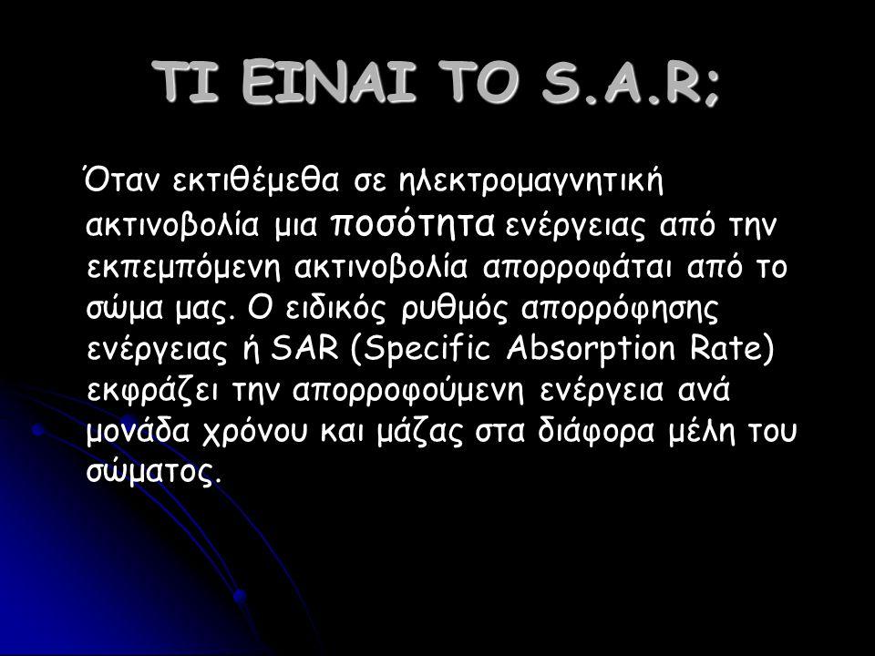 ΤΙ ΕΙΝΑΙ ΤΟ S.A.R;
