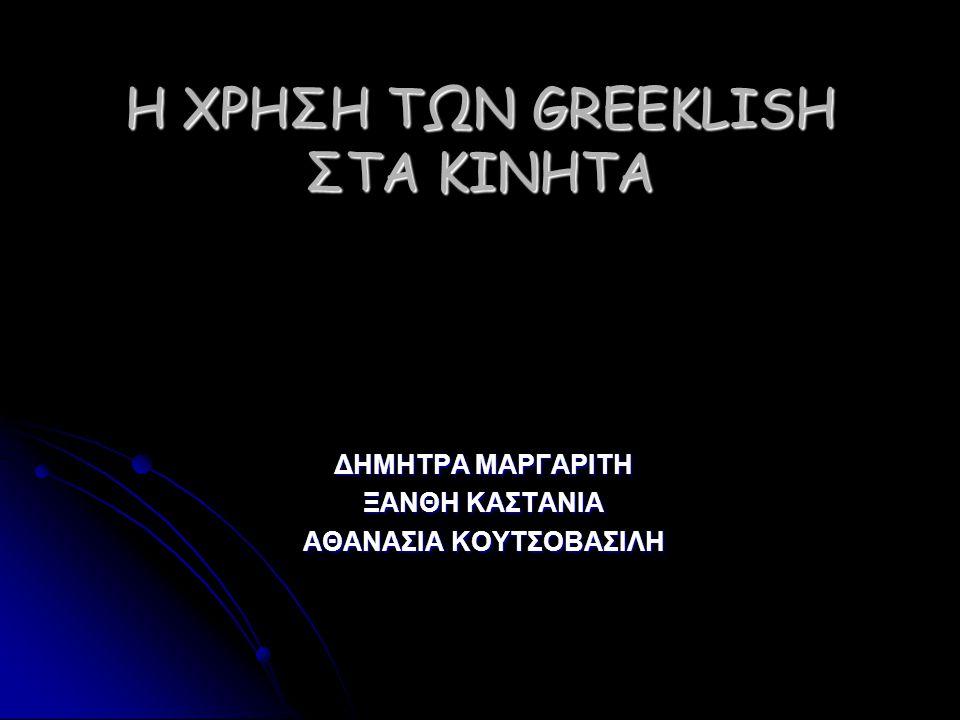 Η ΧΡΗΣΗ ΤΩΝ GREEKLISH ΣΤΑ ΚΙΝΗΤΑ