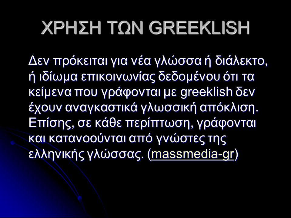 ΧΡΗΣΗ ΤΩΝ GREEKLISH