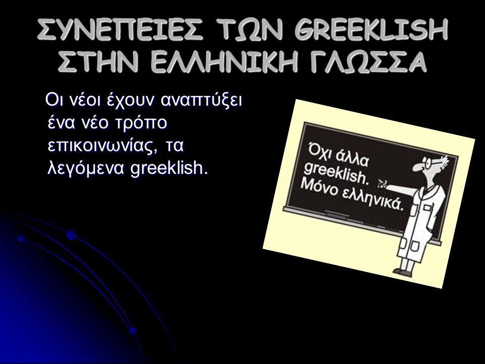 ΣΥΝΕΠΕΙΕΣ ΤΩΝ GREEKLISH ΣΤΗΝ ΕΛΛΗΝΙΚΗ ΓΛΩΣΣΑ