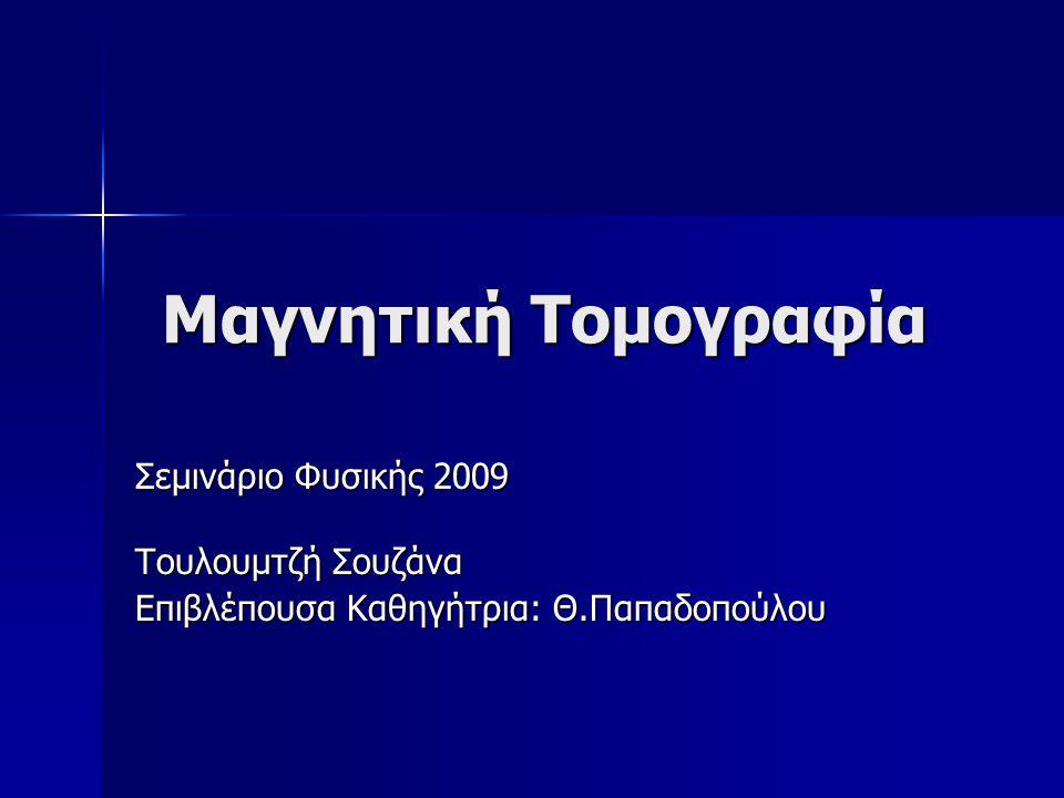 Μαγνητική Τομογραφία Σεμινάριο Φυσικής 2009 Τουλουμτζή Σουζάνα