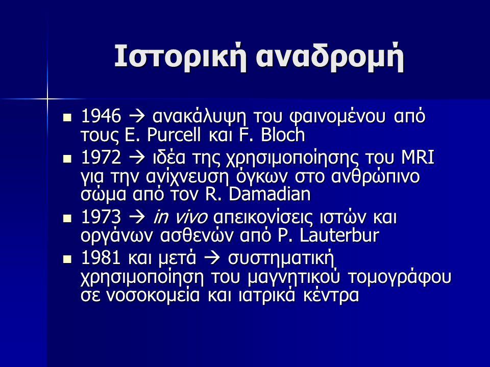 Ιστορική αναδρομή 1946  ανακάλυψη του φαινομένου από τους E. Purcell και F. Bloch.