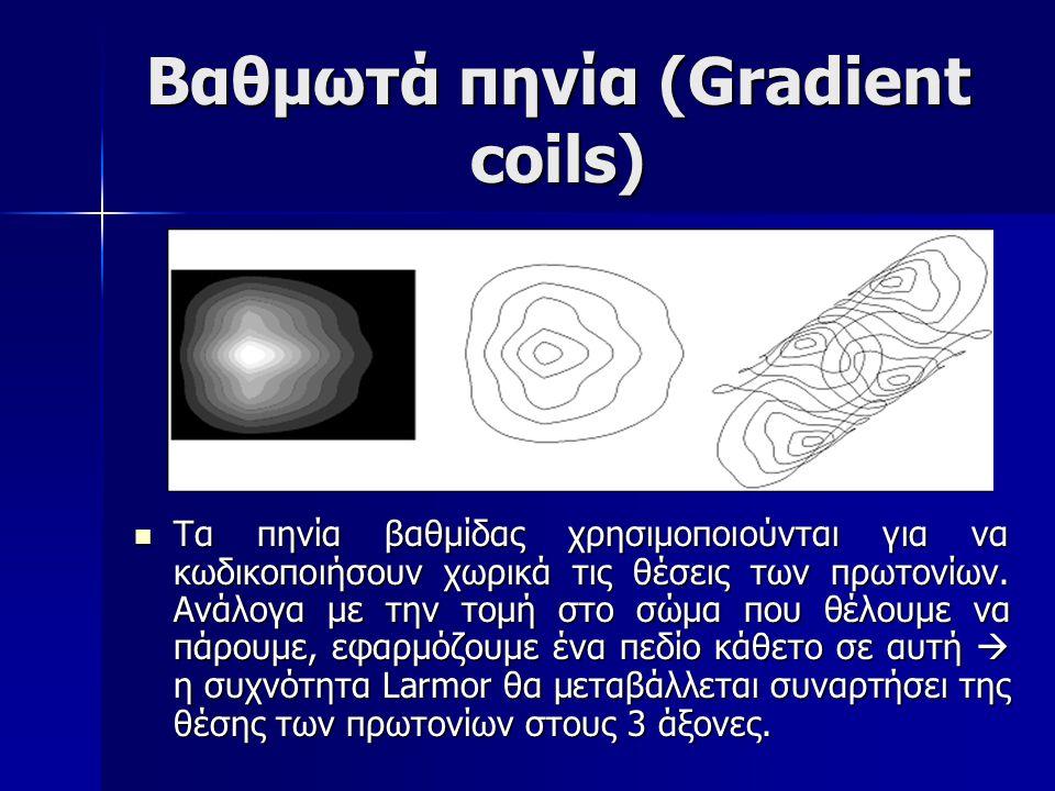 Βαθμωτά πηνία (Gradient coils)