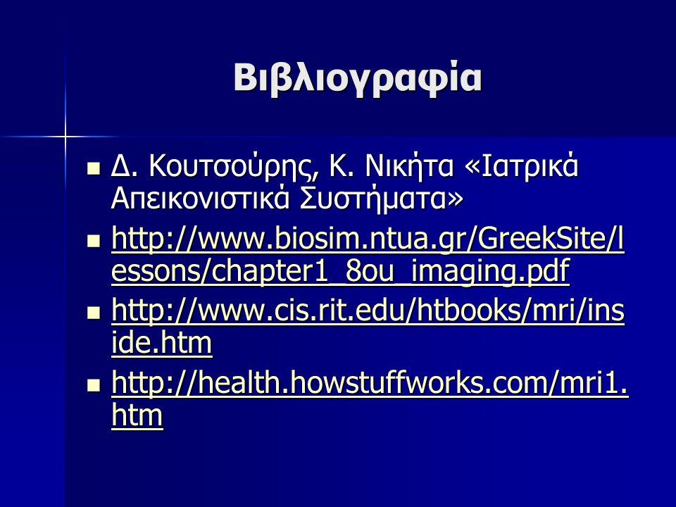 Βιβλιογραφία Δ. Κουτσούρης, Κ. Νικήτα «Ιατρικά Απεικονιστικά Συστήματα» http://www.biosim.ntua.gr/GreekSite/lessons/chapter1_8ou_imaging.pdf.