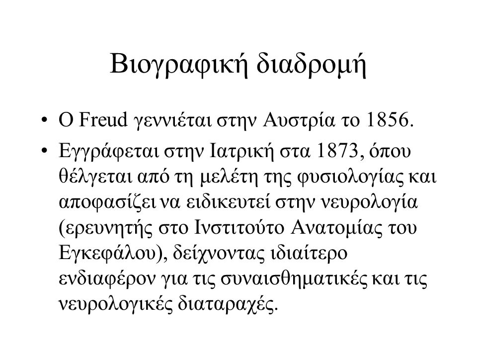 Βιογραφική διαδρομή Ο Freud γεννιέται στην Αυστρία το 1856.