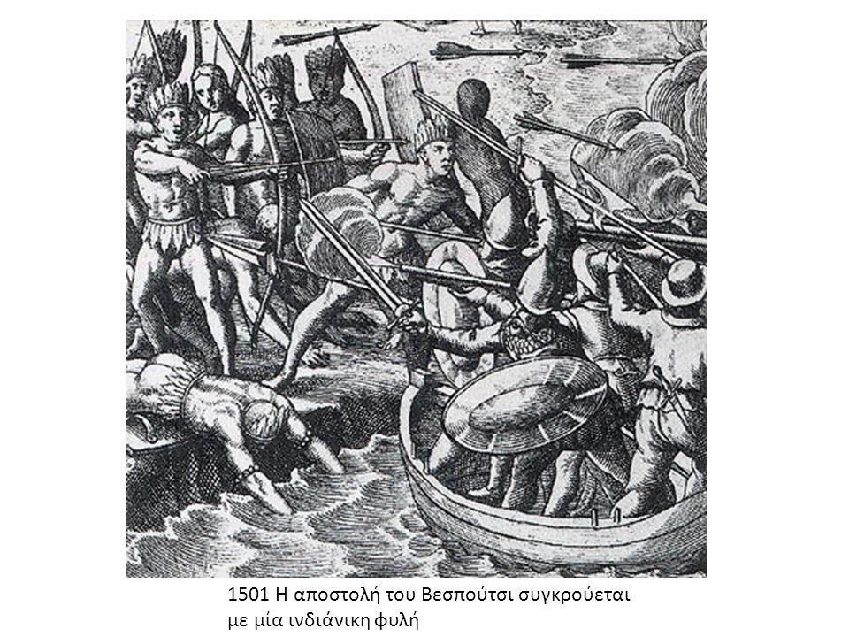 1501 Η αποστολή του Βεσπούτσι συγκρούεται με μία ινδιάνικη φυλή