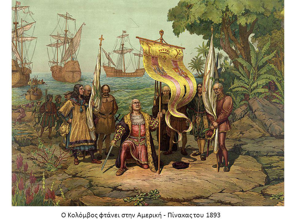 Ο Κολόμβος φτάνει στην Αμερική - Πίνακας του 1893